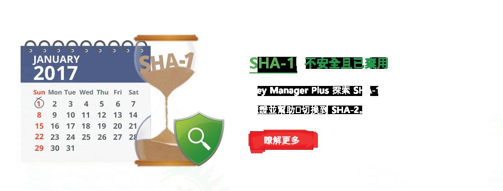 SHA-1 不安全且已棄用