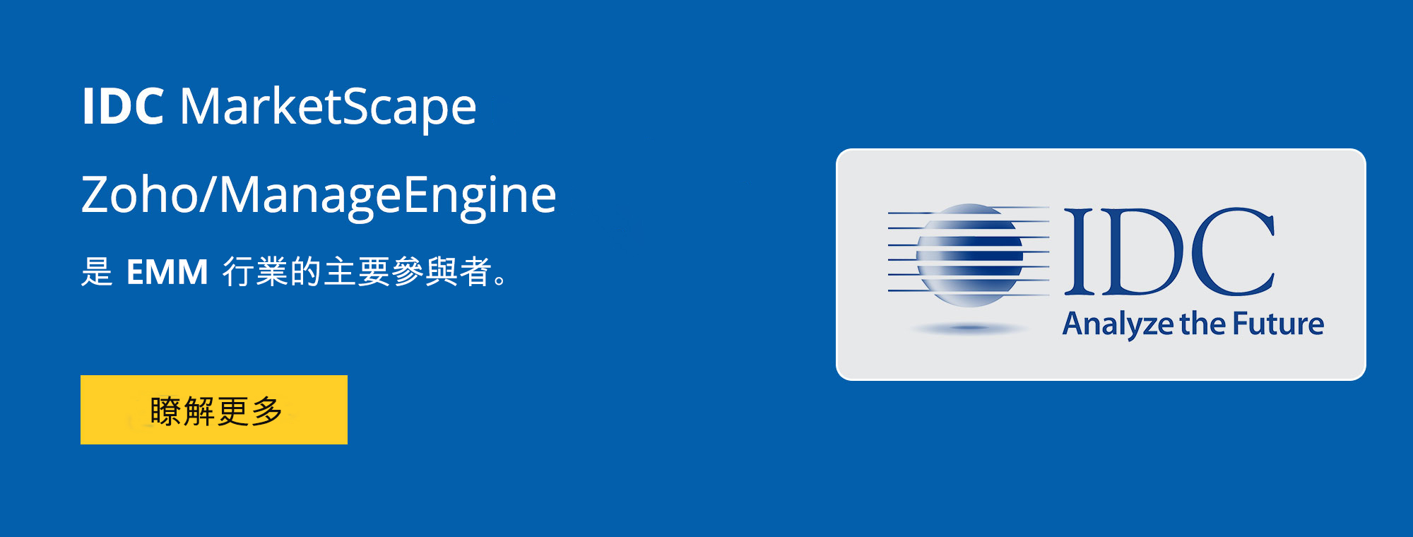 IDC MarketSpace Zoho/ManageEngine 是 EMM 行業的主要參與者。