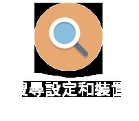 搜尋設定和裝置